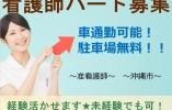 \駐車場無料/【沖縄市】有料老人ホームでの准看護師(パート・アルバイト) イメージ