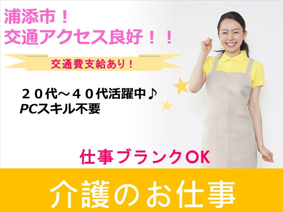【浦添市】デイサービス 介護職 契約 時給1,000円!! イメージ