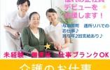 【与那原町】デイケア 介護職 契約 賞与2回支給★ イメージ