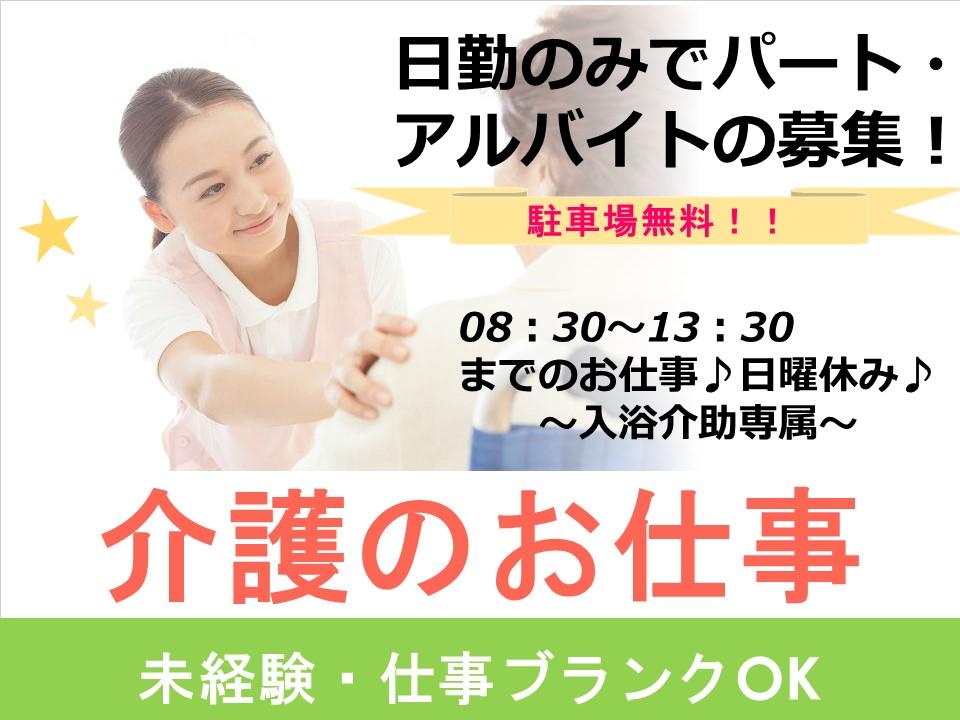 駐車場無料♪【うるま市】有料老人ホームでの介護職(パート・アルバイト) イメージ