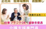 交通費支給有♪【うるま市】有料老人ホームでの介護支援専門員(正社員) イメージ