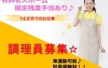 交通費支給有♪【うるま市】有料老人ホームでの調理員(正社員)未経験OK♪ イメージ