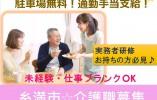 【糸満市】介護老人保健施設でのお仕事(契約) イメージ