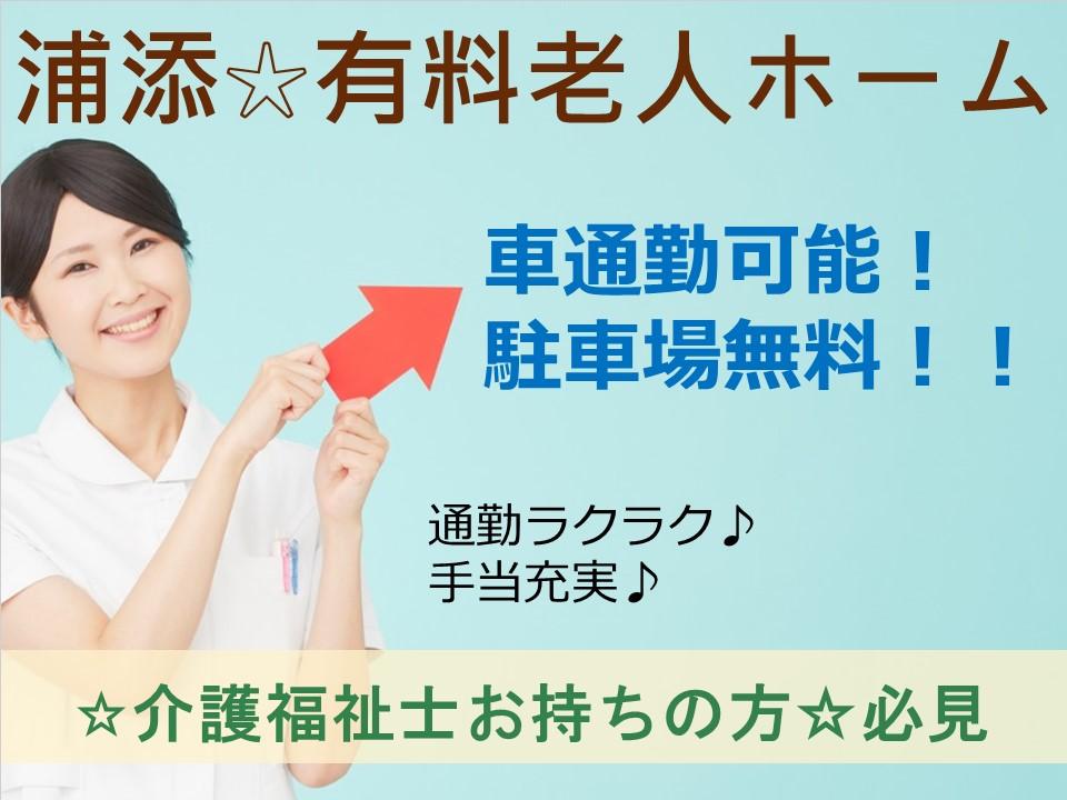 【浦添市】有料老人ホーム・介護福祉士・介護職・契約社員・手当充実♪ イメージ