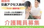 【浦添市】有料老人ホーム 資格なしOK 介護職 パートアルバイト 午前・午後のみのお仕事有☆ イメージ