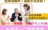 【糸満市】介護老人保健施設でのお仕事(パートアルバイト) イメージ