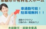 【那覇市】有料老人ホームでのお仕事(パート・アルバイト) イメージ