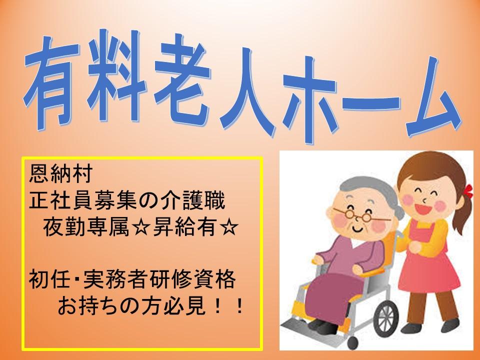 【恩納村】有料老人ホームにて初任者・実務者研修の介護職(正社員) イメージ