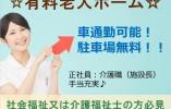 【恩納村】有料老人ホームにて介護・社会福祉士の介護職/施設長(正社員) イメージ