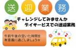 【北中城村】デイサービス 送迎業務 パートアルバイト 空いた時間を有効に使いませんか? イメージ