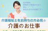 【北中城村】病院 介護福祉士 介護職 契約 手当充実(^^) イメージ