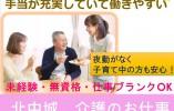 【北中城村】デイサービス 無資格OK 介護職 契約 夜勤無し!! イメージ