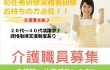 【北中城村】病院 初任者研修 実務者研修 介護職 契約 手当充実(^^) イメージ