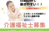 【北中城村】デイサービス 介護福祉士 介護職 契約 夜勤無し!! イメージ