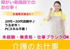 【うるま市】障害者施設の職業指導員 契約社員 夜勤無しで、土日祝日休み! イメージ