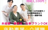 【西原町】有料老人ホーム 夜勤専属!契約社員 時給1100円! イメージ