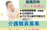 【岩見沢市/デイサービス】パート募集☆パソコン操作可能な方!!☆土日祝休み☆ イメージ