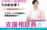 【今帰仁村】老人保健施設でのお仕事(支援相談員) イメージ