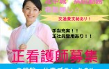 【北中城村】デイケア 正看護師 契約 月給18万以上☆ イメージ