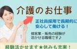 【松本市】病棟における入院患者さまへの介護のお仕事!年間休日120日以上で福利厚生◎手当充実・賞与あり・患者さまに寄り添うお仕事♪ イメージ