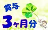 \賞与3ヶ月分/《京都市伏見区鷹匠町》年間休日125日/無資格・未経験者歓迎! イメージ