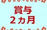 \昇給・賞与充実◎/サービス付き高齢者向け住宅での介護職員【北九州市小倉南区】契約社員 イメージ