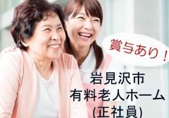 【岩見沢】有料老人ホーム◆正社員◆賞与あり★ イメージ