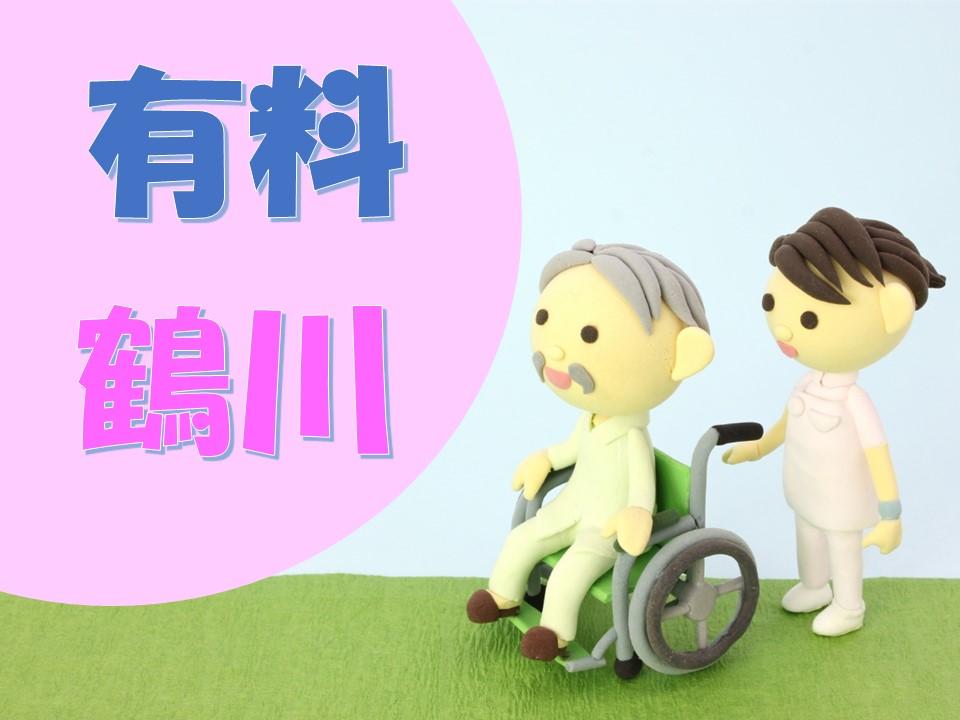 \研修制度が非常に充実/【町田市】有料老人ホームの介護職スタッフ(正社員)/フロア制のあたたかい介護/大手優良法人 イメージ