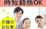 1日4時間~OK【三重県桑名市】グループホームで働こう!時給850円★週3~の勤務でOK! イメージ