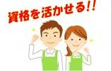 \日曜休み/【佐久市】臨時職員のお仕事!特別養護老人ホーム イメージ