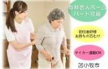 【苫小牧市/有料老人ホーム】パート求人!まごころを大切にしているアットホームな職場です! イメージ