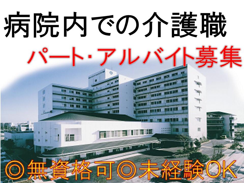 【沖縄市】病院での介護助手(パート・アルバイト)*無資格・未経験OK♪ イメージ