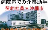 【沖縄市】リハビリテーションセンター病院での軽作業(契約社員)*無資格・未経験OK♪ イメージ