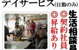 【那覇市】デイサービスでの生活相談員(契約社員)☆日曜休み☆昇給有☆ イメージ