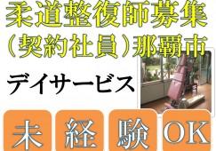 【那覇市】デイサービスでの柔道整復師(契約社員)☆資格手当有☆昇給有☆ イメージ