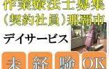 【那覇市】デイサービスでの作業療法士(契約社員)☆資格手当有☆昇給有☆ イメージ