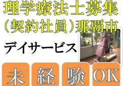 【那覇市】デイサービスでの理学療法士(契約社員)☆資格手当有☆昇給有☆ イメージ