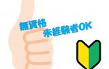 ★無資格・未経験OK★大手医療法人で安定して働ける★【北九州市】契約社員 イメージ