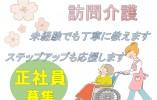 \未経験歓迎・教育体制充実/【文京区】訪問介護の介護職スタッフ(正社員)*接客経験を活かせる♪ イメージ