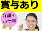 嬉しい年2回賞与あり!!