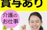 \\賞与あり//車通勤OK★【伊万里市】人気の住宅型有料で正社員!! イメージ