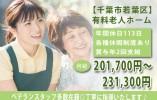 月給20万円以上★賞与あり【千葉市】有料老人ホームの介護職正社員♪マイカー通勤OK♪ イメージ