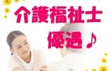 \日祝休み/*近鉄京都線 新田辺駅*デイケアでの介護スタッフ★ イメージ