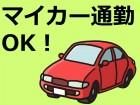 マイカー通勤可☆