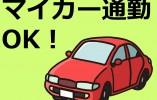 \\賞与3ヵ月*手当充実//鹿児島市の小規模多機能◆車通勤OK*託児所あり イメージ
