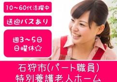 短時間勤務☆パート☆無資格・未経験OK☆【石狩市/特別養護老人ホーム】 イメージ