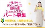 【旭川/デイサービス】☆未経験OK☆パート☆勤務時間相談OK☆残業ほぼなし☆ イメージ
