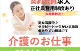 【沖縄市】介護職│夜勤専属│セラピー犬活躍中 イメージ