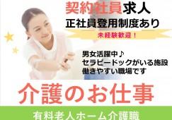 【沖縄市】住宅型有料老人ホームの夜勤専従♪介護職☆セラピー犬がいます♪日給13,500円 イメージ