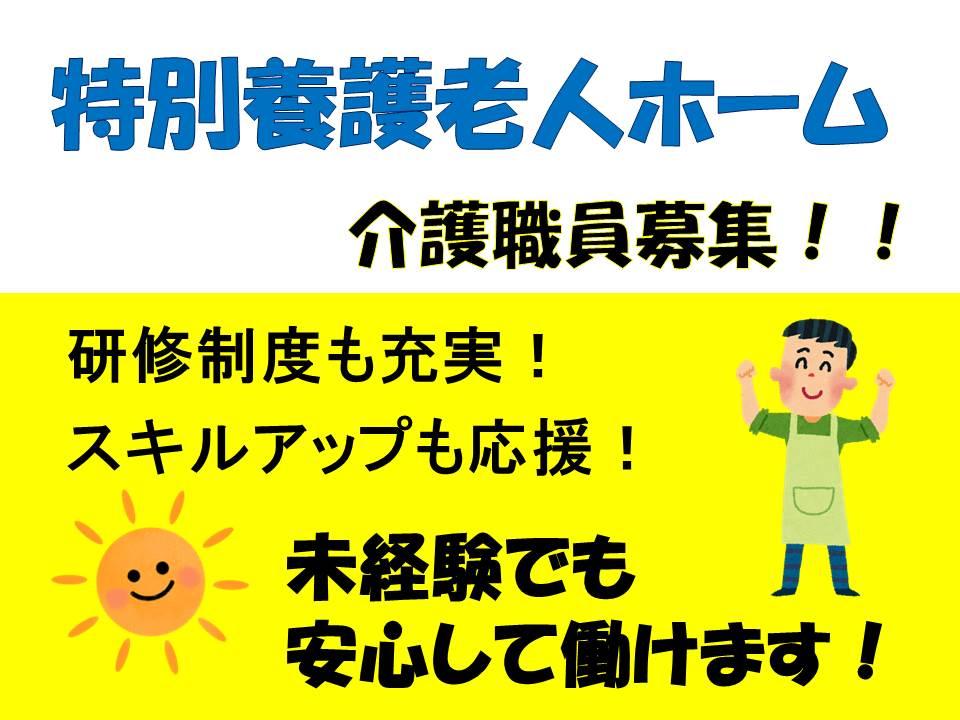 【宮城県石巻市】介護職員/賞与3.0カ月/福利厚生充実 イメージ
